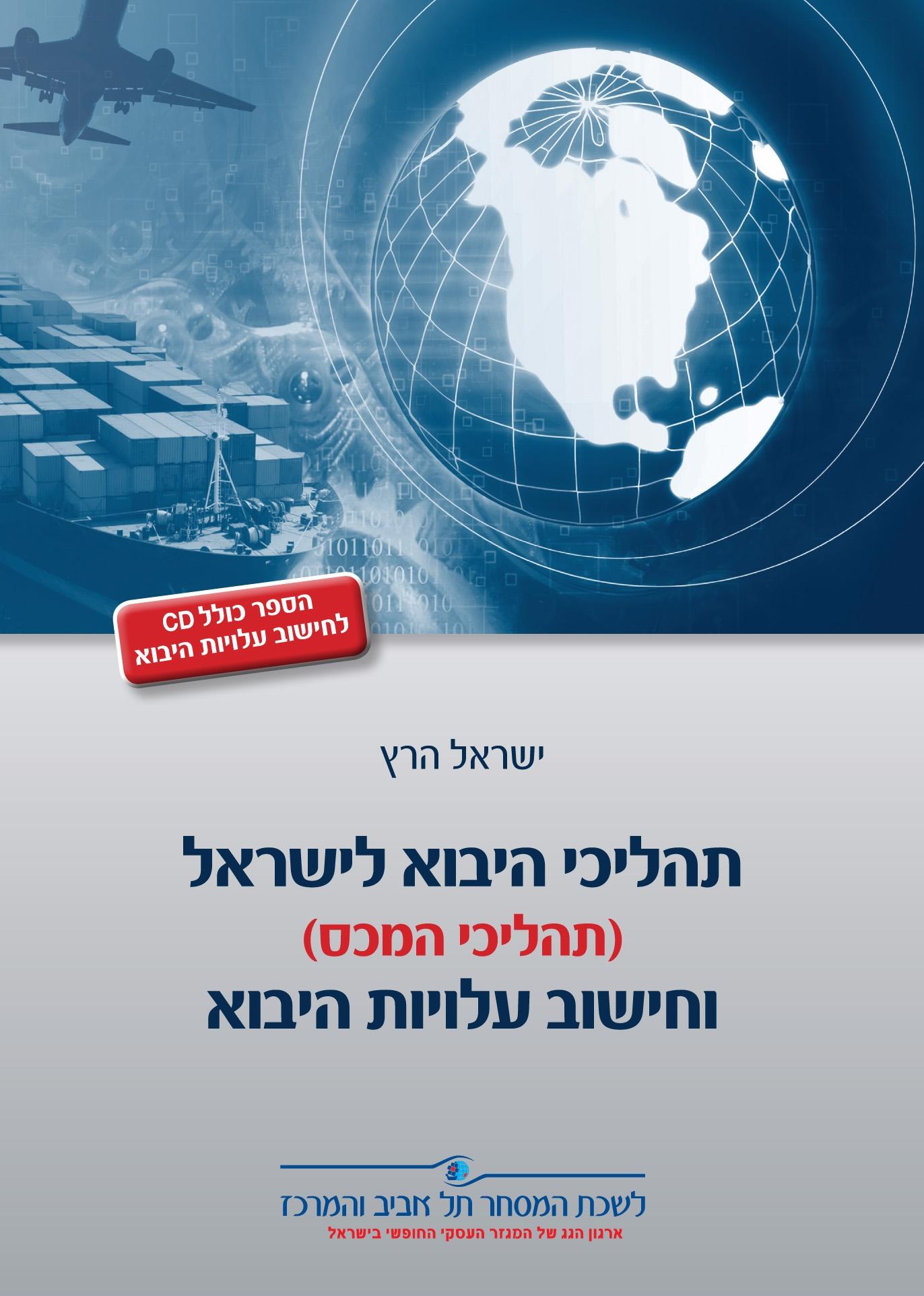 תהליכי היבוא לישראל וחישוב עלויות היבוא