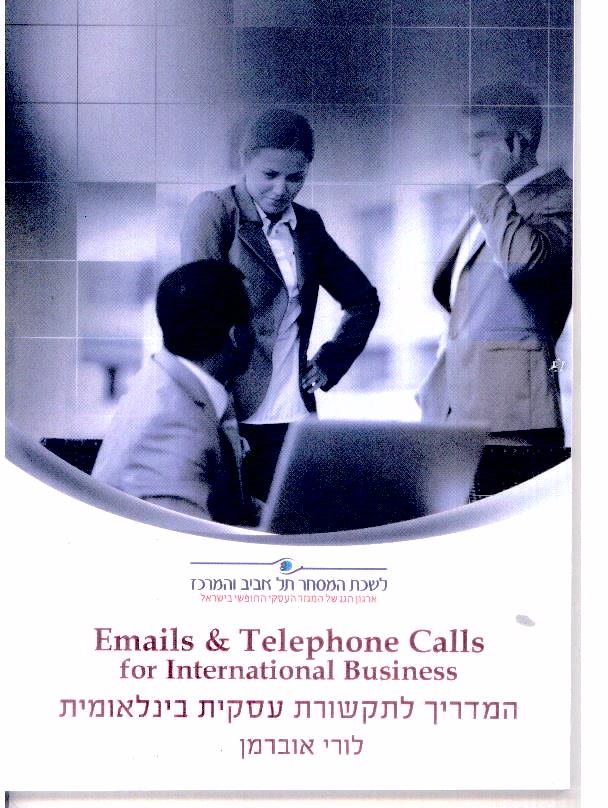 """המדריך לתקשורת עסקית בינ""""ל"""