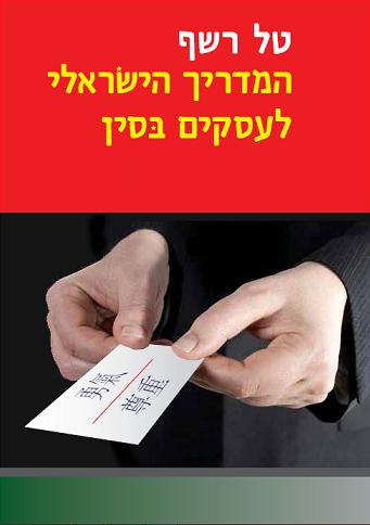 המדריך הישראלי לעסקים בסין