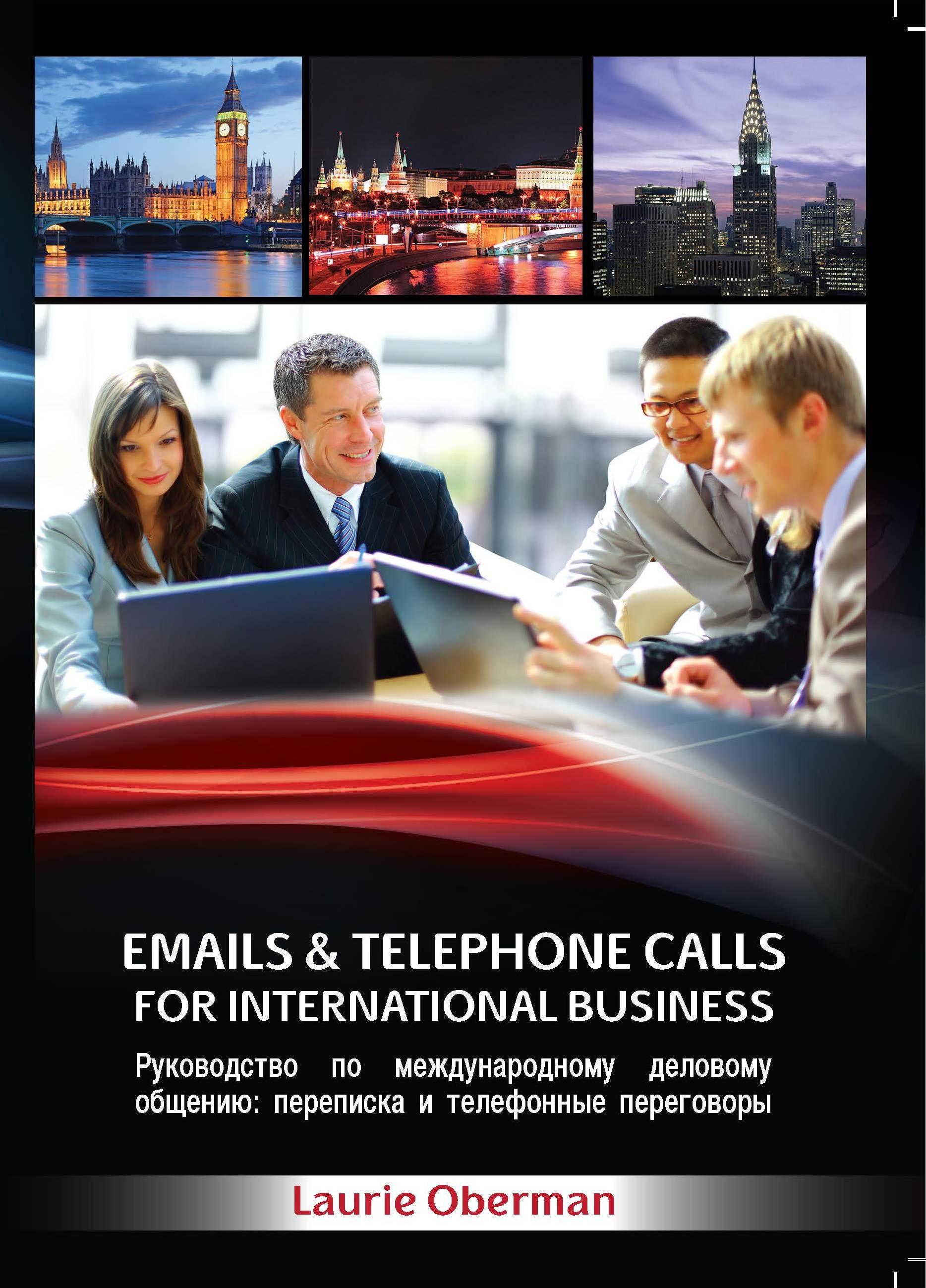 """המדריך לתקשורת עסקית בינ""""ל - בשפה הרוסית"""