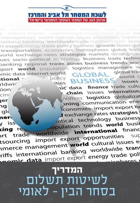 המדריך לשיטות תשלום בסחר הבינלאומי