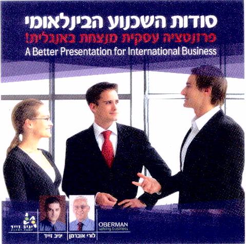 סודות השכנוע הבינלאומי - פרזנטציה עסקית מנצחת באנגלית (דו לשוני)