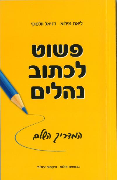 פשוט לכתוב נהלים – המדריך השלם