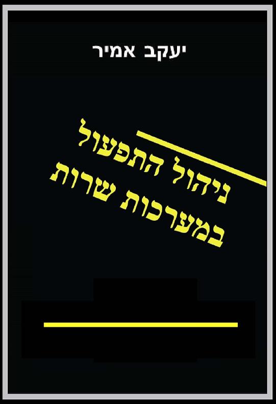 ניהול התפעול במערכות שרות / יעקב אמיר