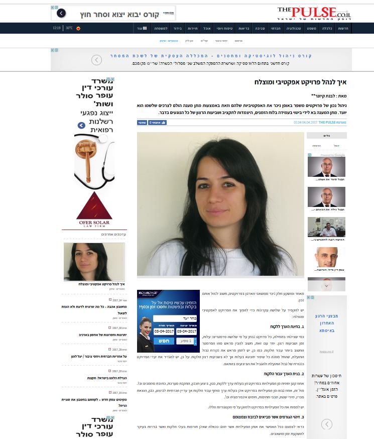 איך לנהל פרויקט אפקטיבי ומוצלח / אתר: דופק החדשות של ישראל