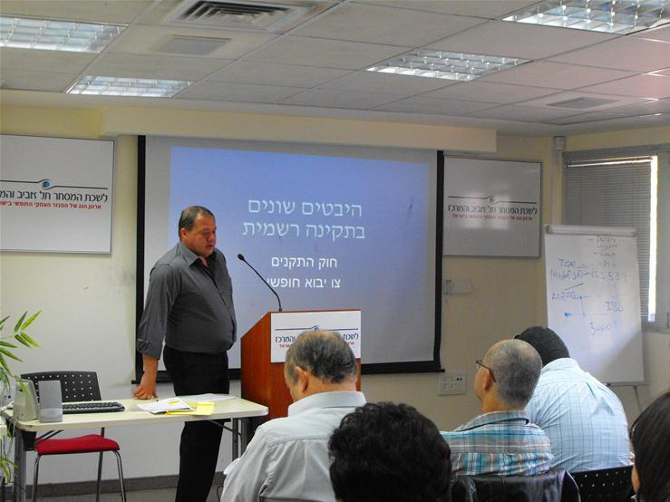 גלרייה - התקיים יום עיון התנהלות נכונה מול מכון התקנים הישראלי: 22.11.11, 3 מתוך 10