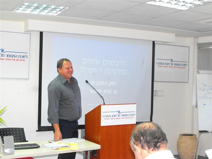גלרייה - התקיים יום עיון התנהלות נכונה מול מכון התקנים הישראלי: 22.11.11, 4 מתוך 10