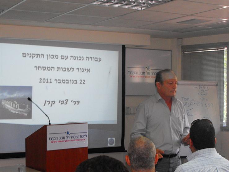 גלרייה - התקיים יום עיון התנהלות נכונה מול מכון התקנים הישראלי: 22.11.11, 5 מתוך 10