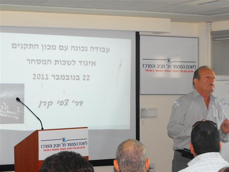 גלרייה - התקיים יום עיון התנהלות נכונה מול מכון התקנים הישראלי: 22.11.11, 6 מתוך 10