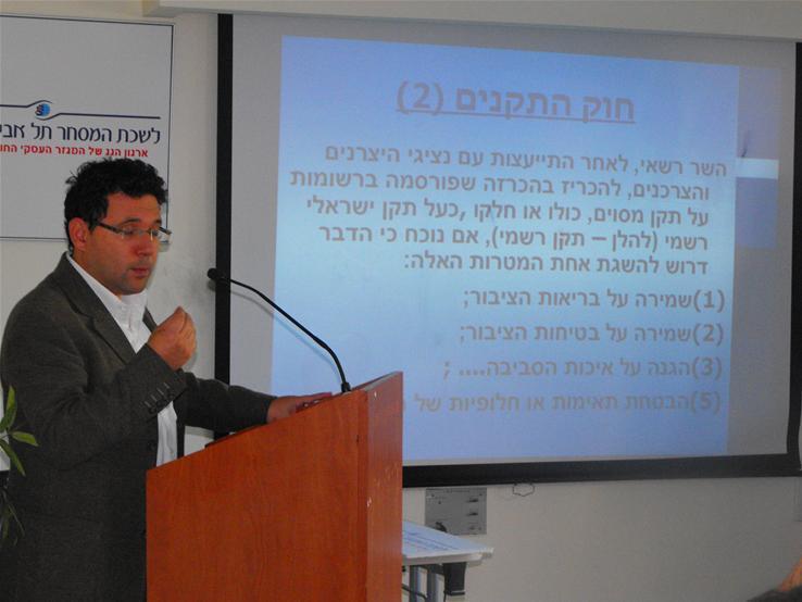 גלרייה - התקיים יום עיון התנהלות נכונה מול מכון התקנים הישראלי: 22.11.11, 9 מתוך 10