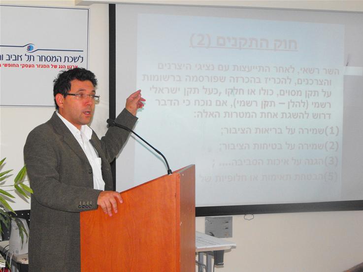 גלרייה - התקיים יום עיון התנהלות נכונה מול מכון התקנים הישראלי: 22.11.11, 10 מתוך 10