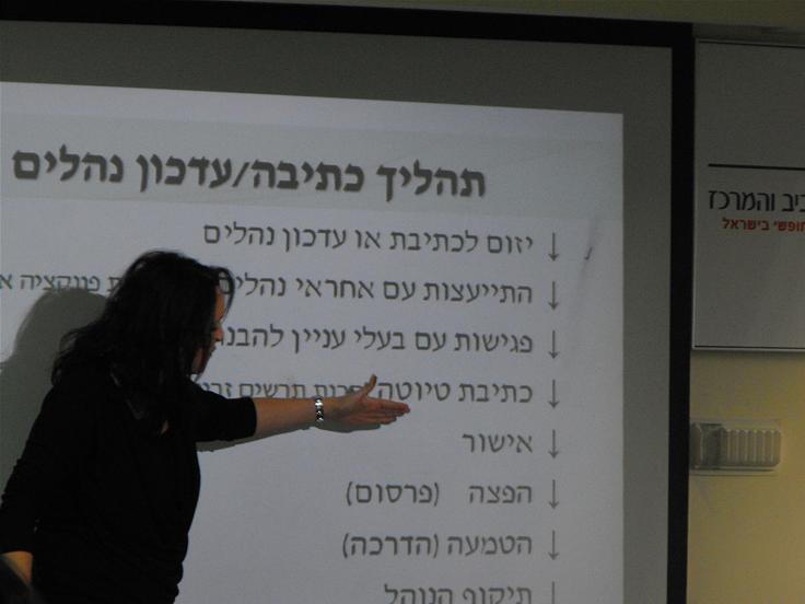 גלרייה - המכללה העסקית קיימה יום עיון בנושא פשוט לכתוב נהלים, 4 מתוך 4