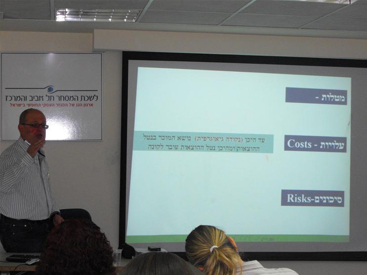 גלרייה - המכללה העסקית קיימה סדנה בנושא רענון לפקידות יבוא/יצוא, 1 מתוך 4