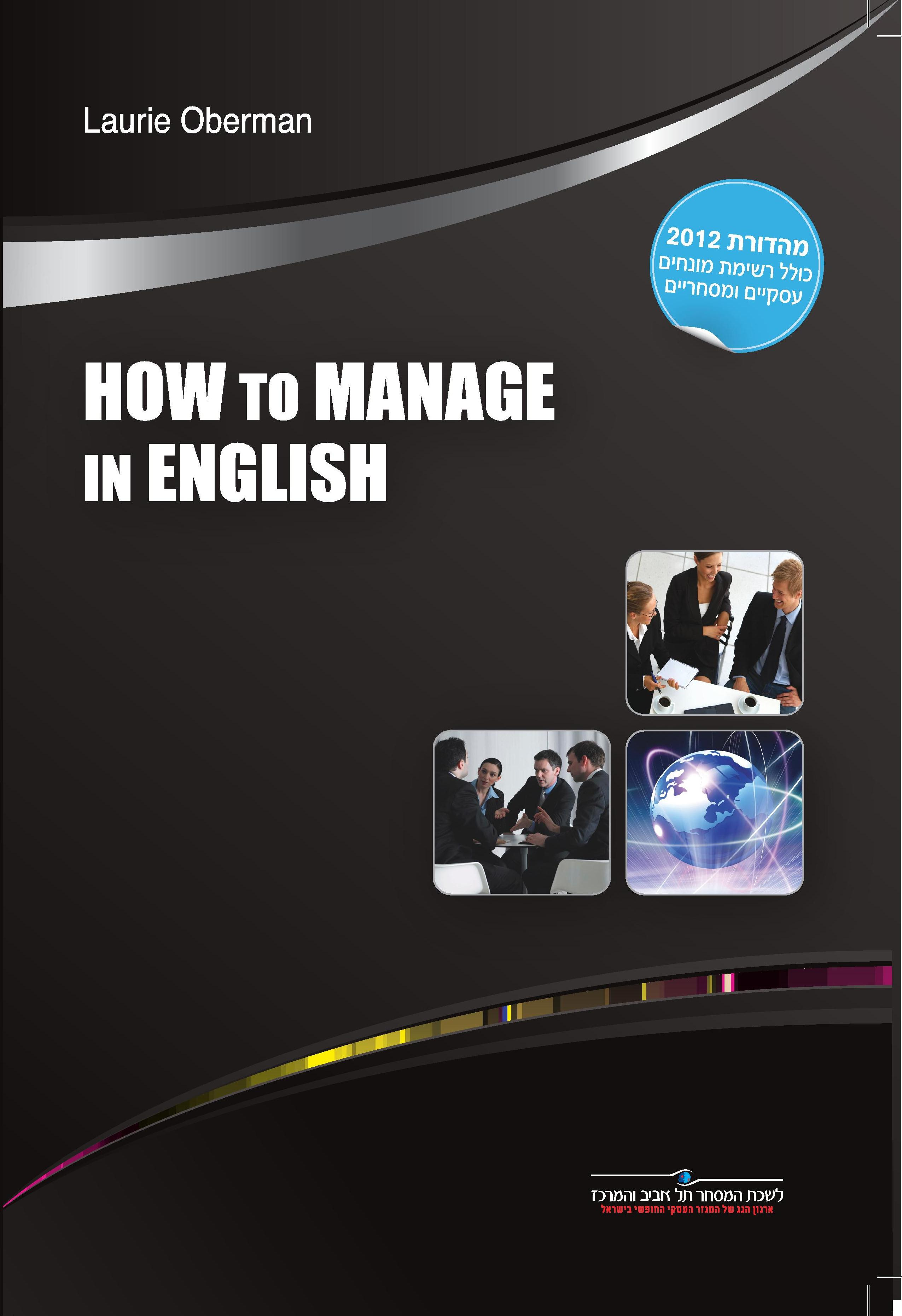 How To Manage In English